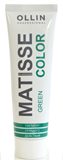 Показать информацию о OLLIN MATISSE COLOR GREEN 100ML