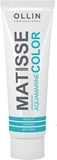 Показать информацию о OLLIN MATISSE COLOR AQUAMARINE 100ML